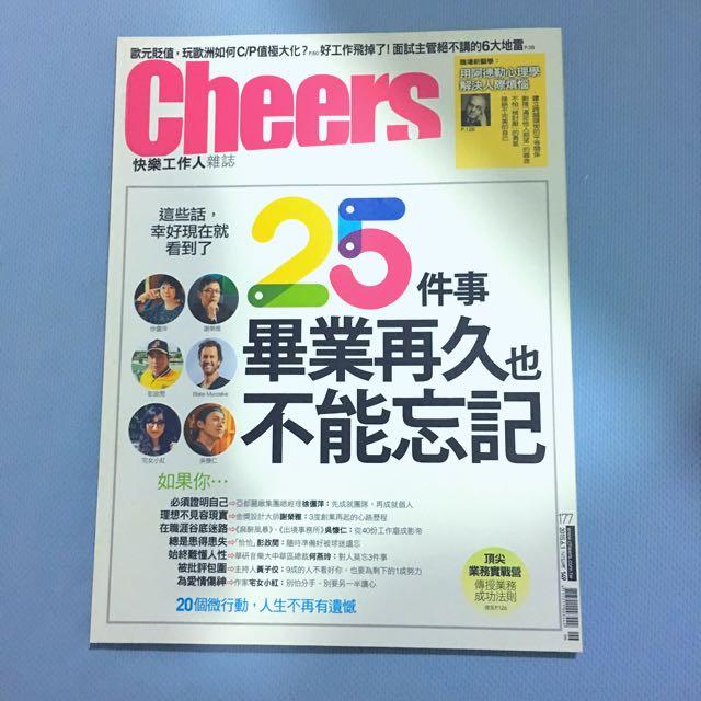 《Cheers快樂工作人》 第177號 – 25件事畢業再久也不能忘記
