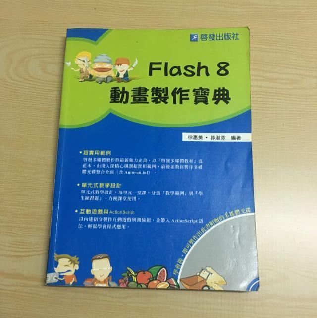 Flash 8 動畫製作寶典#教課書出清
