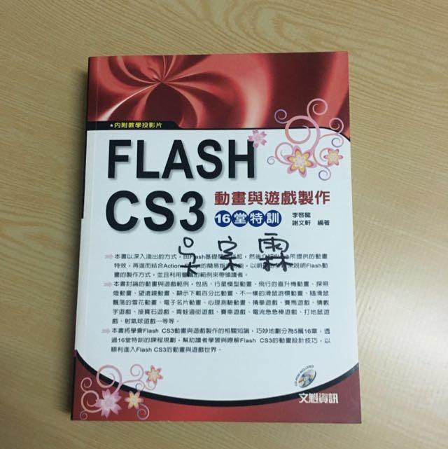 Flash Cs3 教學書#教課書出清