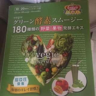 Vegie 即沖減肥飲品 *原價$199*
