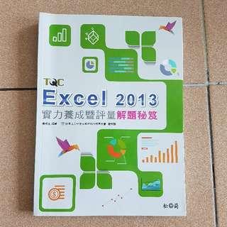 🚚 EXCEL2013 實力養成暨評量解題秘笈 #大掃除五折