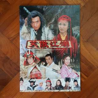 The Legendary Swordsman 笑傲江湖 (2000) - Limited Edition Photo Book, Bookmarks & Phone Cards