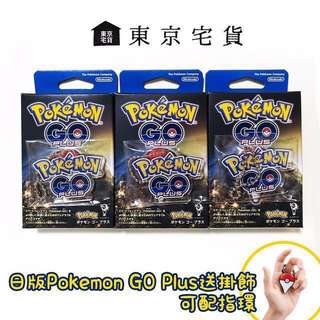 Pokemon GO plus [現貨]