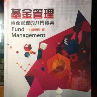 基金管理:資產管理的入門寶典(六版) #教科書出清