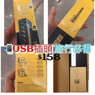 💰$158💰$158💰$158💰 ⭐️RU-U1 三腳五頭USB插座⭐️