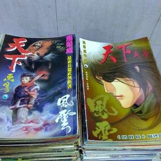 天下5-259期散書(190本)全走