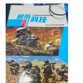 新頁圖書 國防科技 全民國防教育軍事訓練課程 5984B