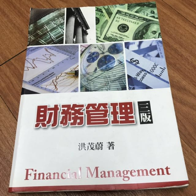 財務管理+迷你個案
