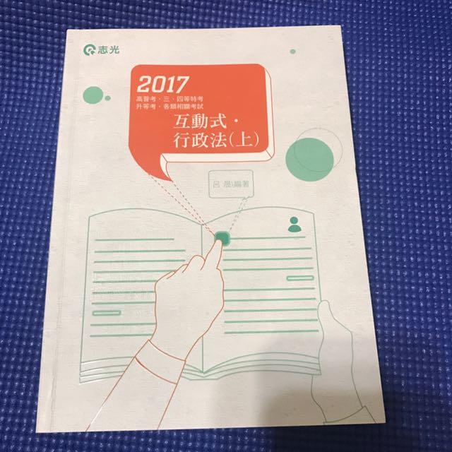 高普考-行政法(上)