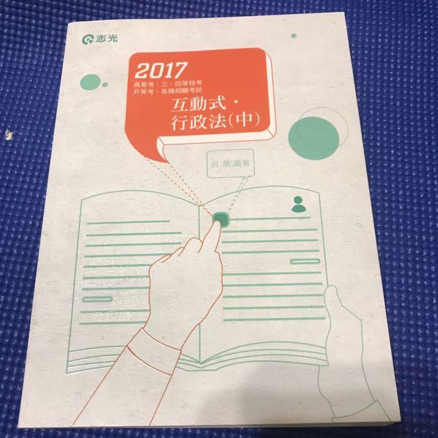 高普考-行政法(中)