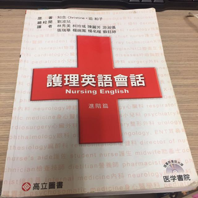 護理英語會話