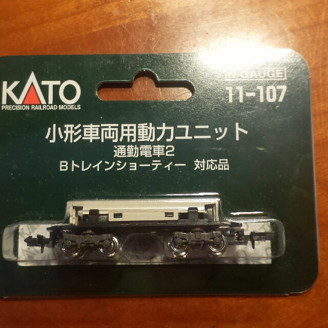 KATO 鐵道模型 動力台車  B Train 動力台車