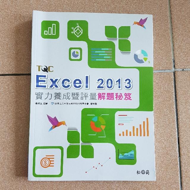 EXCEL2013 實力養成暨評量解題秘笈