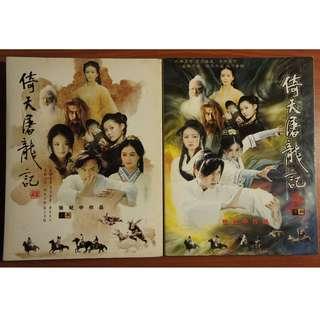 DVD - 倚天屠龙记 (Heavenly Sword and the Dragon Sabre)