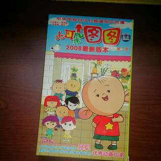 13 VCDs Learning Chinese for Children