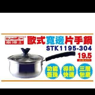 【秦博士】304不鏽鋼歐式寬邊片手鍋
