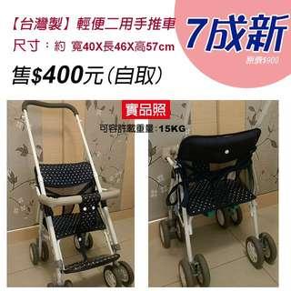 台灣製-輕便二用推車