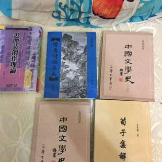 中文系用書