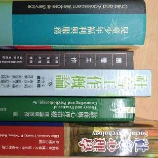 🚚 社工專業書籍