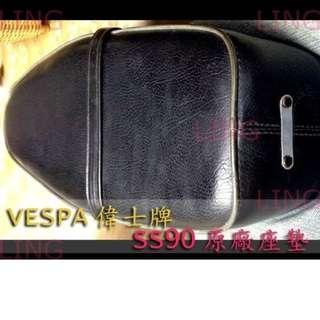 原廠 Vespa 90 SS 座墊 偉士牌 (二手 出清 機車 用品 坐墊 土除 保桿 架 )