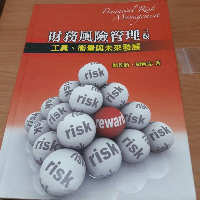 財務風險管理(含運)