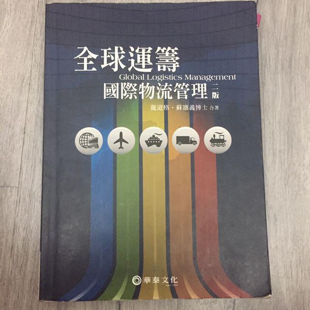 全球運籌-國際物流管理