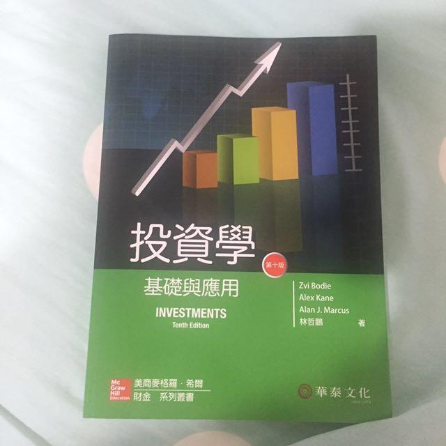 《全新》投資學