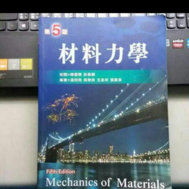 材料力學#教科書出清