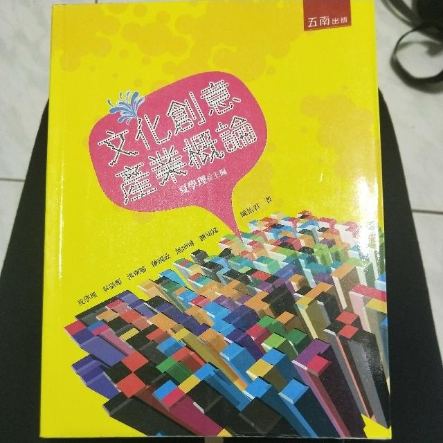 文化創意產業概論#教科書出清