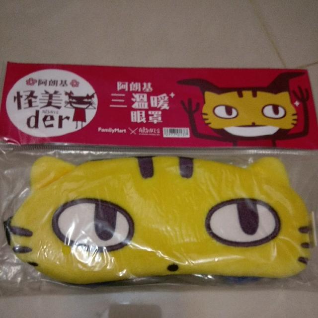 阿朗基 三溫暖 眼罩 黃貓