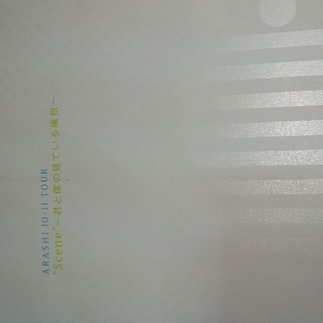 Arashi SCENE Concert Pamphlet