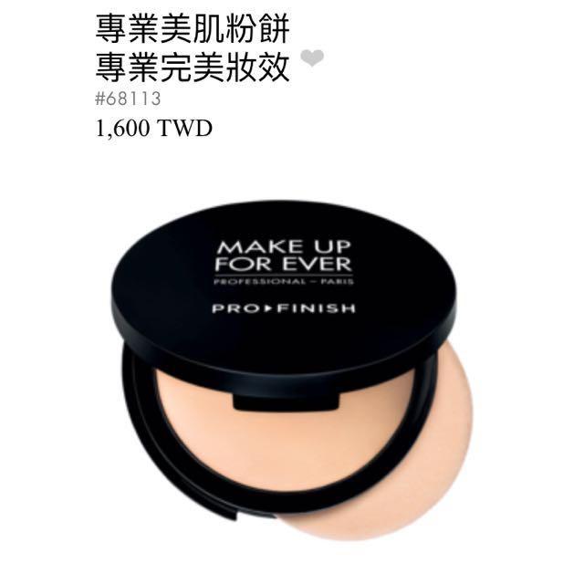 Make Up Forever美肌粉餅