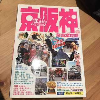 $10 ❗️京阪神 旅遊書 2012年3月版