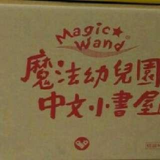 信誼幼兒園中文小書屋