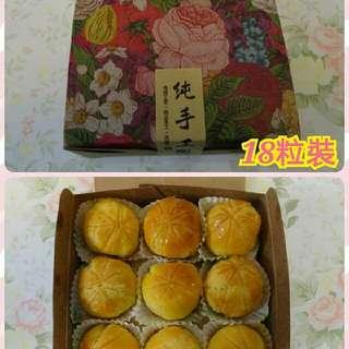 菠蘿酥(18粒裝)