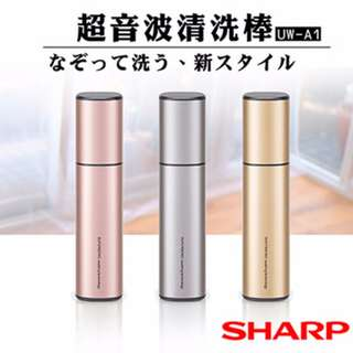 SHARP UW-A1H-S/N/P  超音波洗衣棒