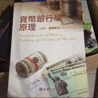 貨幣銀行學 四版