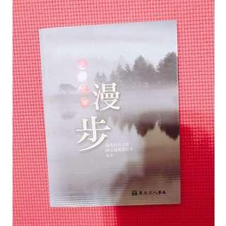 🚚 【大學二手書】國文漫步