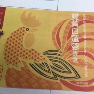 榮華 雙黃白蓮蓉月餅券1張
