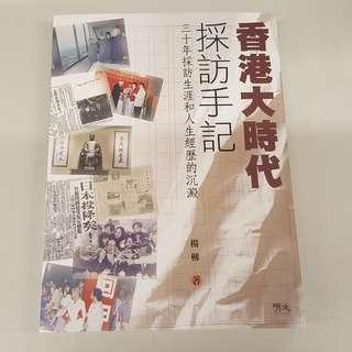 【Free Books】香港大時代採訪週記