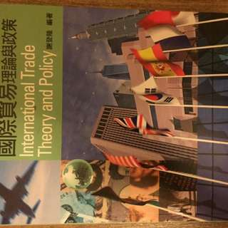 國際貿易理論與政策 #教科書出清
