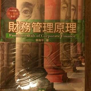 財務管理原理 #教科書出清