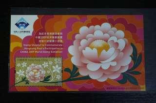 2009 China Hong Kong Commermorate HK Post in China World Stamp Expo Sheetlet MNH
