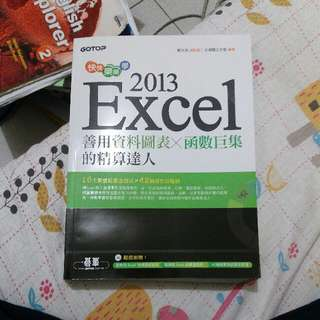 🚚 2013 EXCEL #出清課本