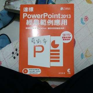 🚚 PowerPoint2013經典範例應用  #出清課本 #教科書出清