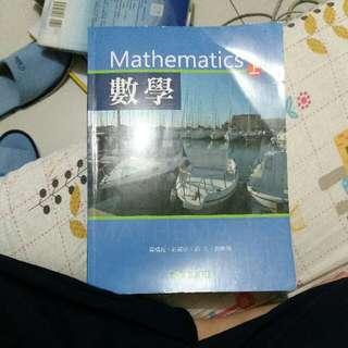 🚚 數學 東華書局 #教科書出清 #出清課本