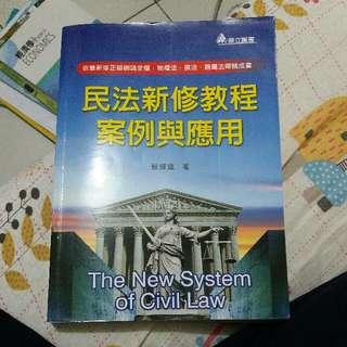 🚚 民法新修教程案例與應用#教科書出清 #出清課本