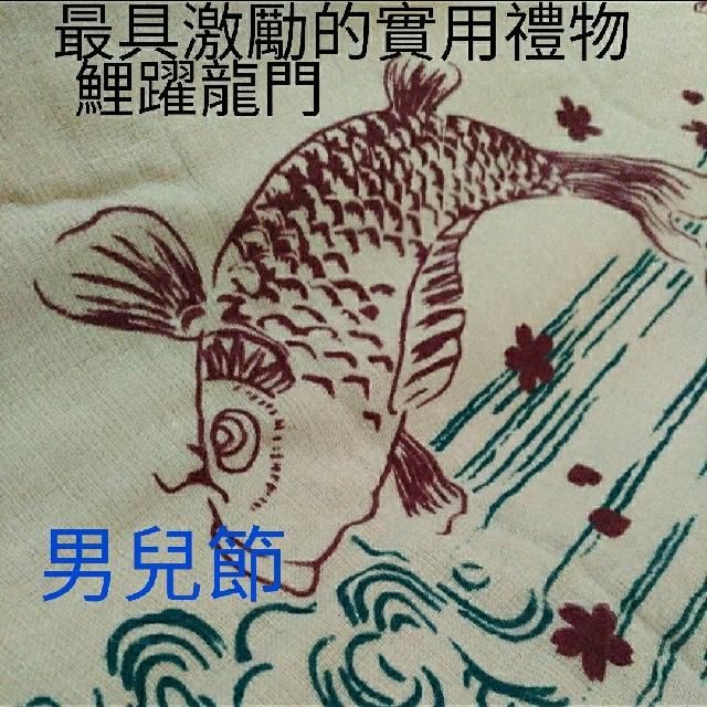 日本男兒節鯉躍龍門長毛巾