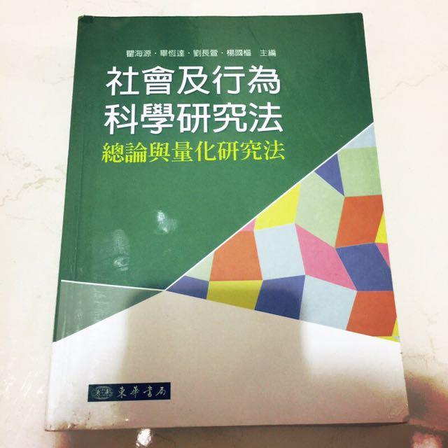 社會及行為科學研究法