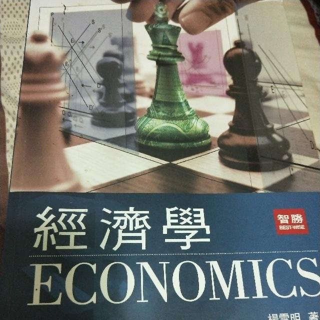 經濟學#教科書出清